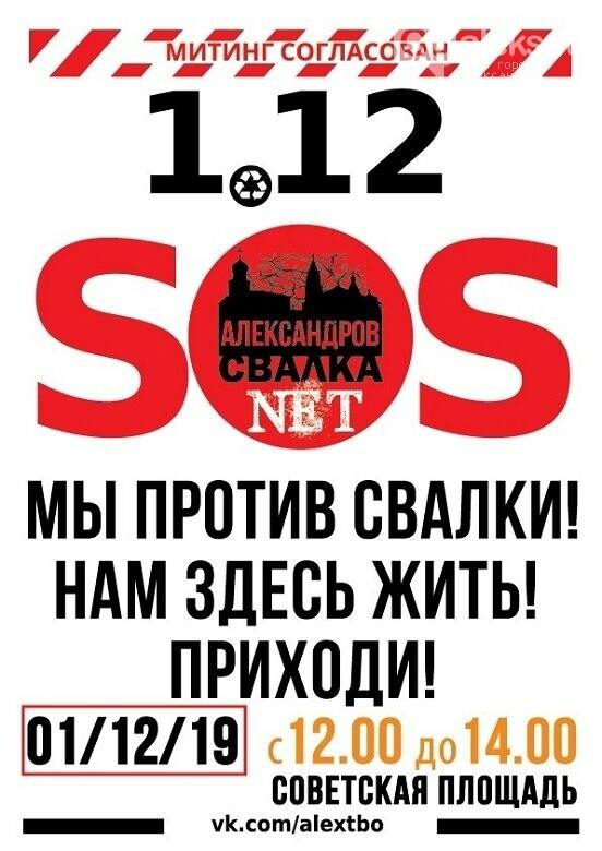 Срочная новость о митинге в Александрове, фото-1