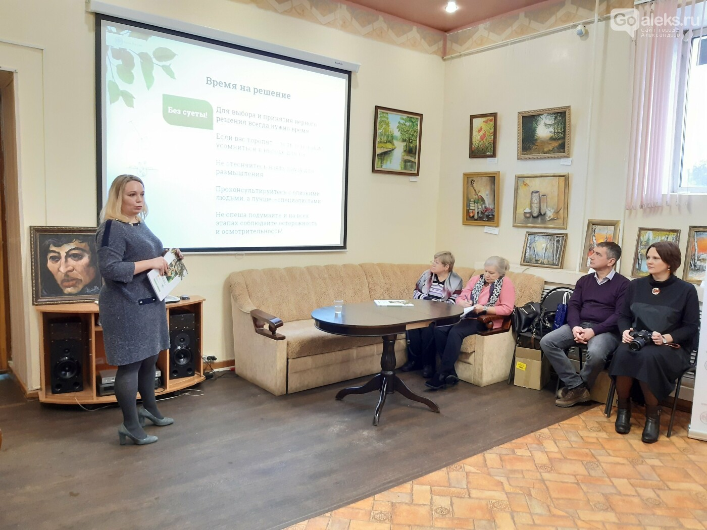 Банк России провел занятие для слушателей «Университета третьего возраста» в Александрове, фото-1