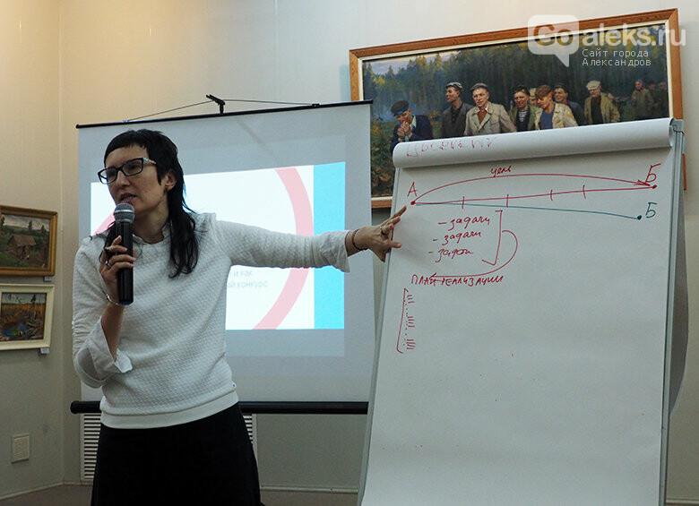 Как жителям Александровского района получить грант на свой проект?, фото-1