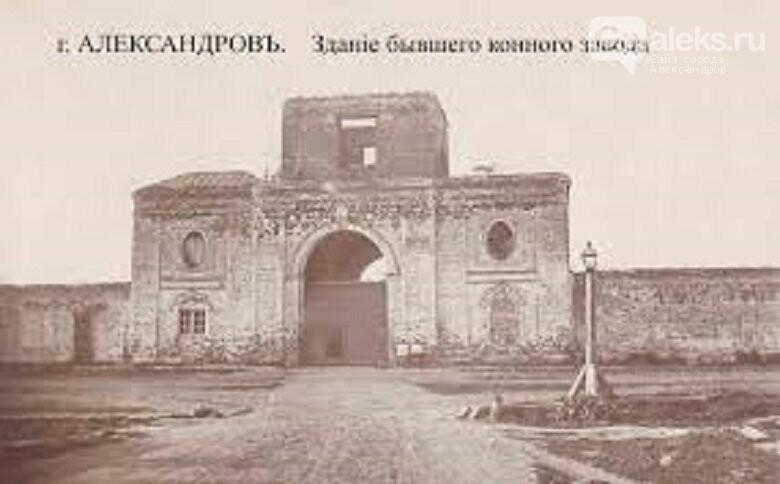 Императорский конный завод на улице Революции в Александрове, фото-1