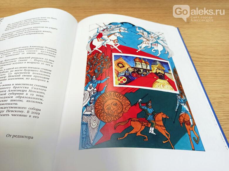 История Александрова в стихах и рисунках, фото-5