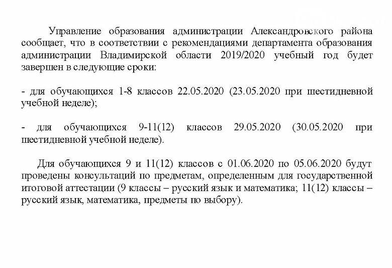 Завершение учебного года во Владимирской области, фото-1