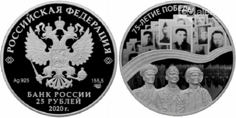 Банк России выпустил юбилейные монеты в честь 75-летия Победы, фото-2