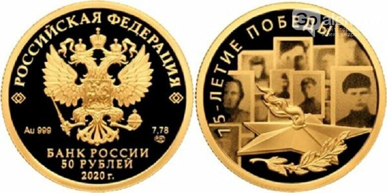Банк России выпустил юбилейные монеты в честь 75-летия Победы, фото-3