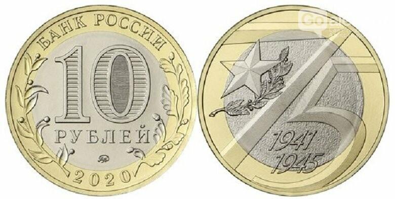 Банк России выпустил юбилейные монеты в честь 75-летия Победы, фото-4