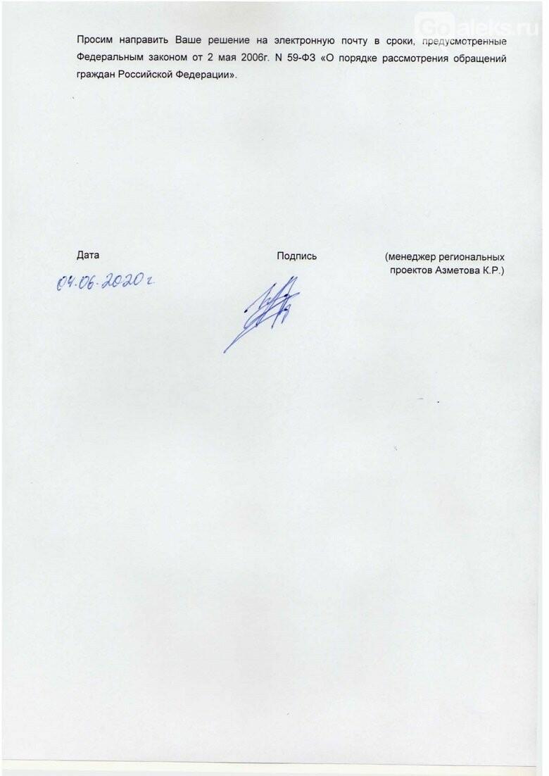 Александровская свалка. Общественники требуют незамедлительную встречу всех сторон., фото-2
