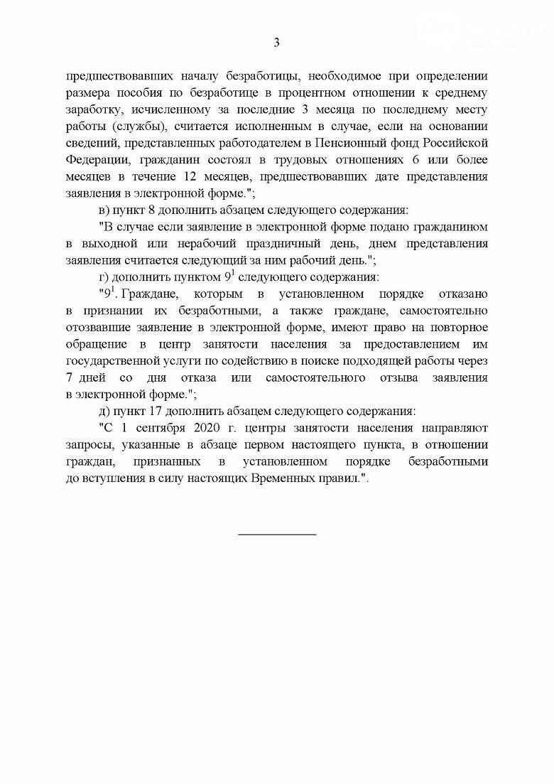 Центр занятости населения Александровского района информирует, фото-4