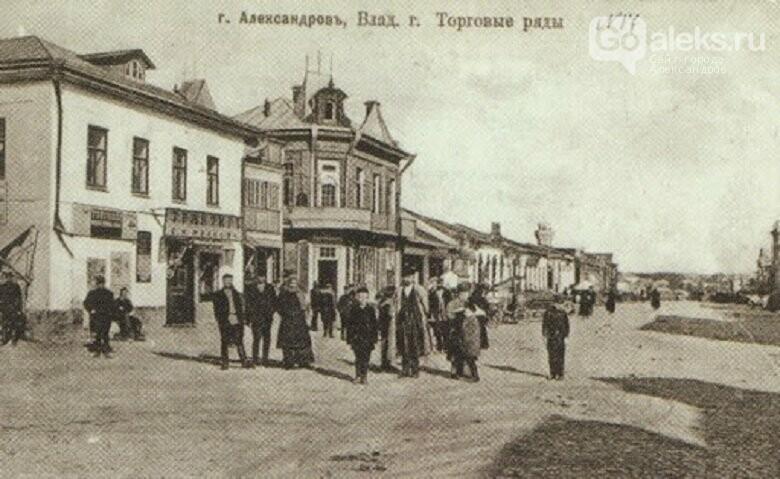 Историческая справка о формировании Центральной площади Александрова, фото-2