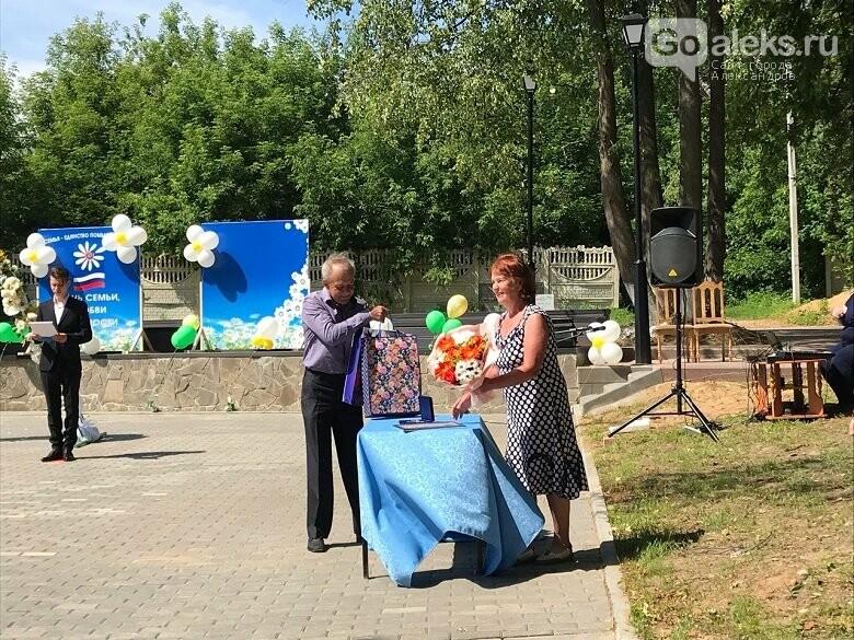 День любви и верности в Александровском городском парке, фото-2