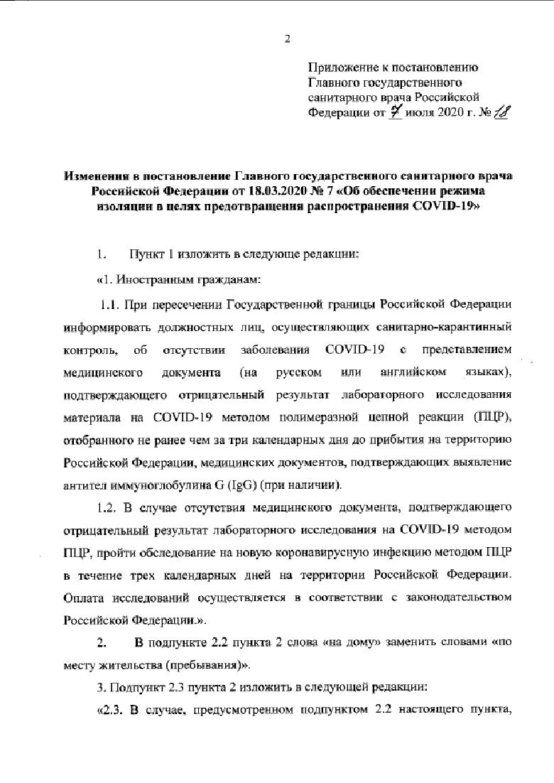 14-дневный карантин для приезжающих в Россию отменен, фото-2