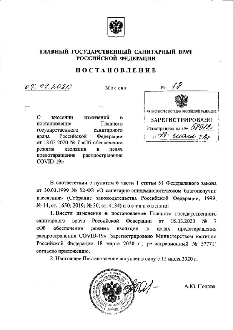 14-дневный карантин для приезжающих в Россию отменен, фото-1