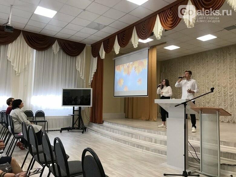 Августовское совещание работников системы общего и дополнительного образования в Александрове, фото-10