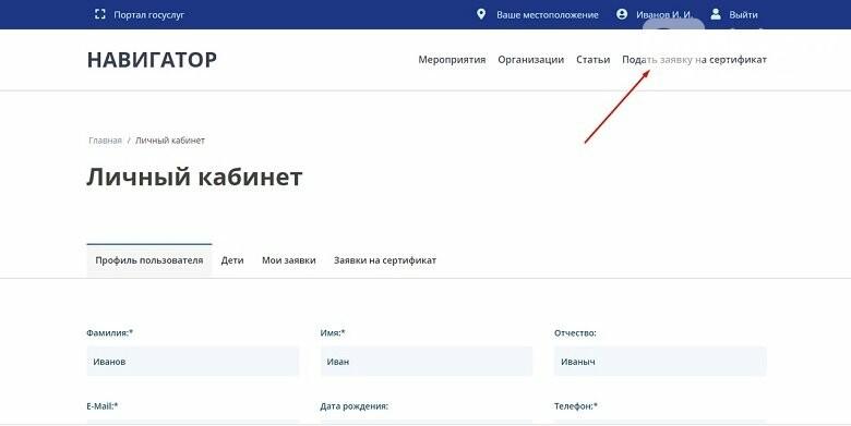 Бесплатные секции и кружки в Александровском районе. Как получить сертификат для дополнительного образования?, фото-2