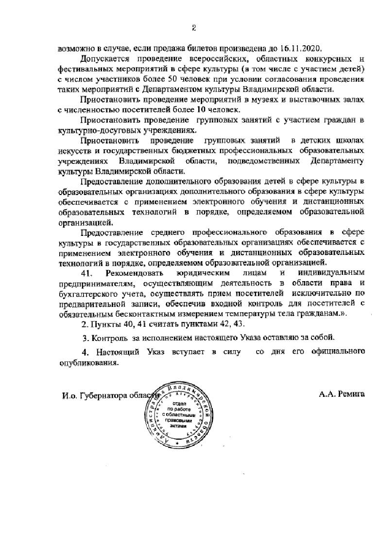 Александр Ремига ввёл новые ограничения для 33 региона, фото-2