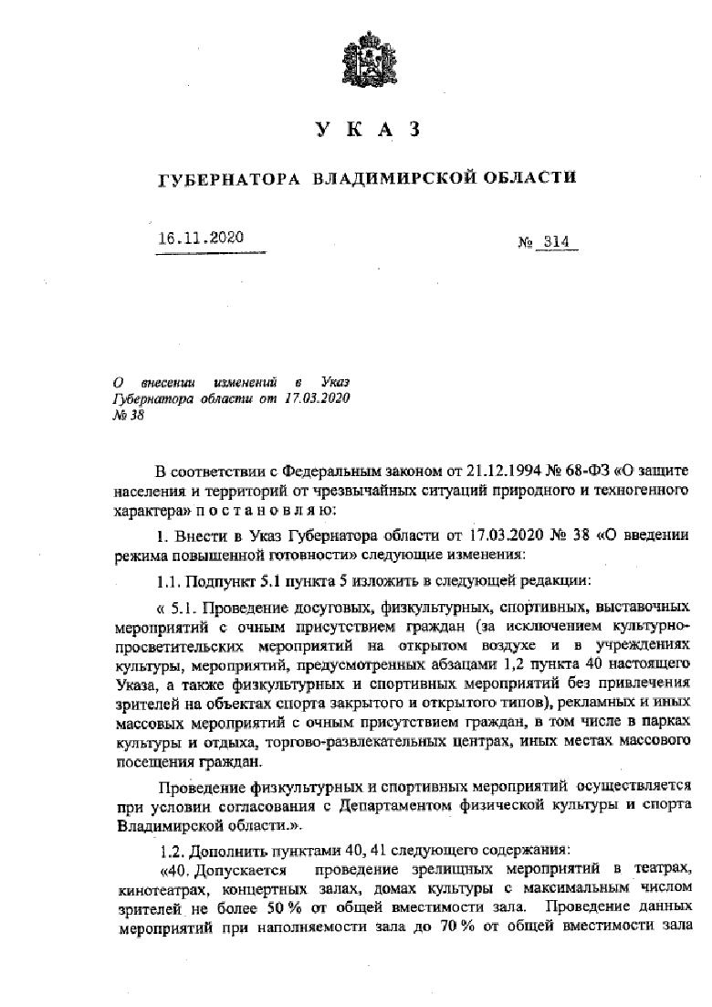 Александр Ремига ввёл новые ограничения для 33 региона, фото-1