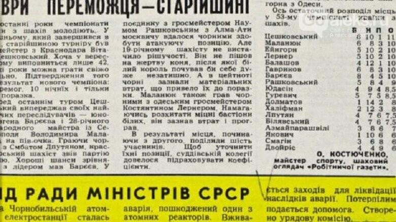 Отрывок из украинской газеты