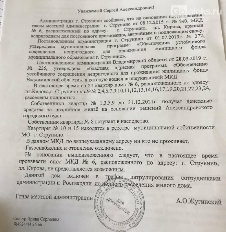 Александровские пожарные за 6 месяцев 9 раз выезжали по одному и тому же адресу в Струнино, фото-2