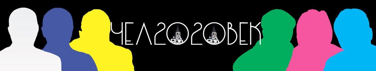 Человек года 2020